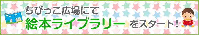 ちびっこ広場にて絵本ライブラリーをスタート!