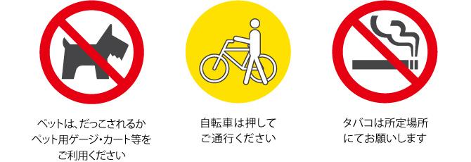 ペットは、だっこされるかペット用ゲージ・カートをご利用ください, 自転車は押してご通行ください, タバコは指定場所にてお願いします