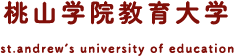桃山学院教育大学 st.andrew's university of education