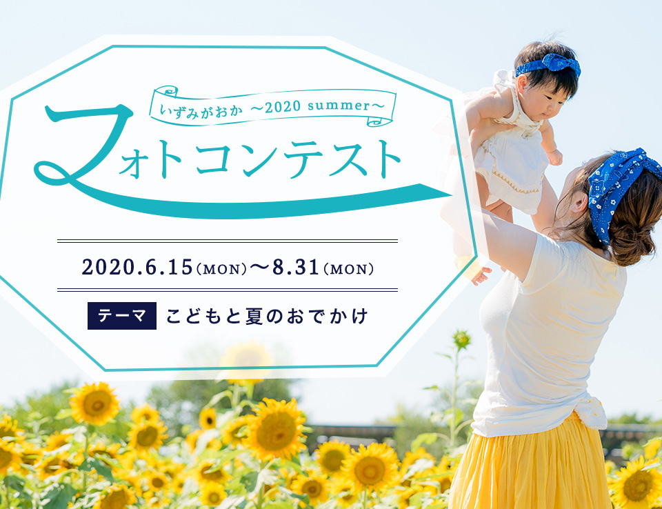 いずみがおか ~2020 summer~ フォトコンテスト 2020.6.15(MON)~8.31(MON)テーマ こどもと夏のおでかけ