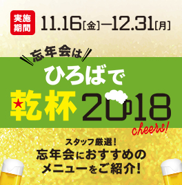 忘年会はひろばで乾杯2018 cheers!