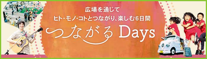 いずみがおか広場つながるDays!