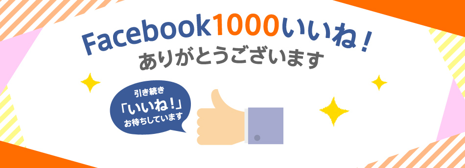 Facebookページ1000いいね!