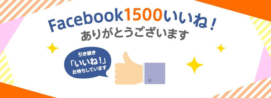 Facebookページ1500いいね!