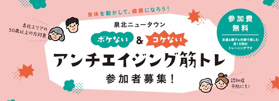 泉北ニュータウン ボケない&コケない アンチエイジング筋トレ 参加者募集!