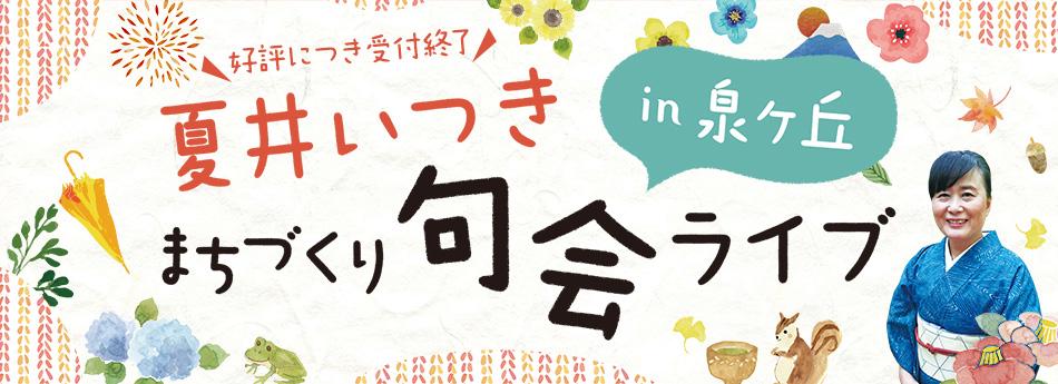 夏井いつき まちづくり句会ライブ in 泉ヶ丘