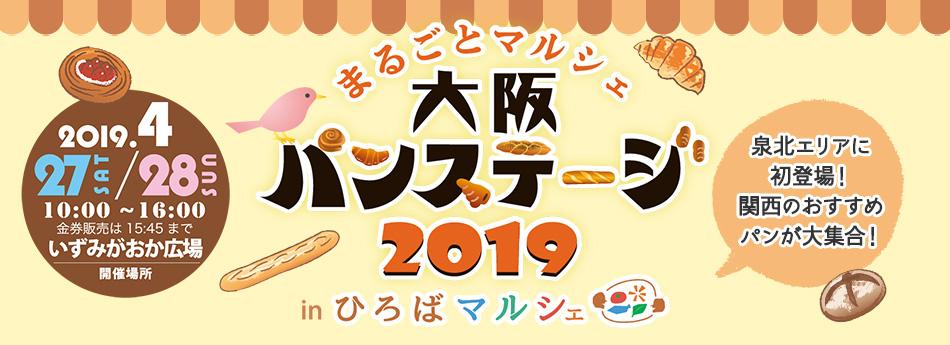 大阪パンステージ2019 in ひろばマルシェ