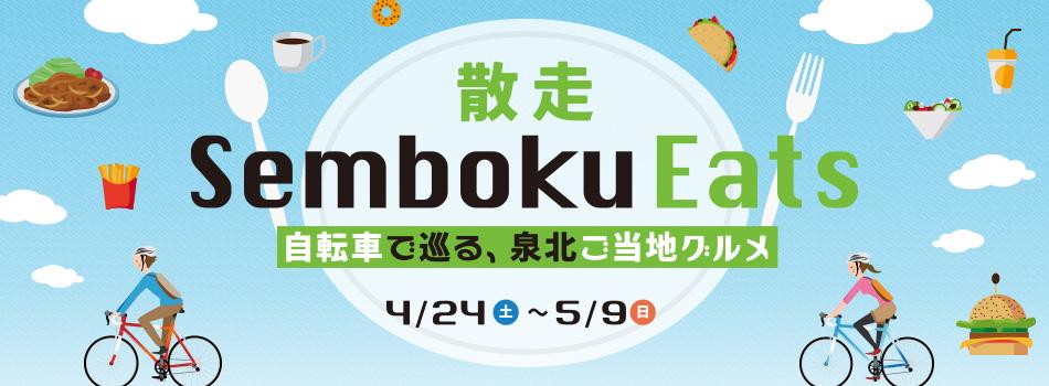 散走Semboku Eats