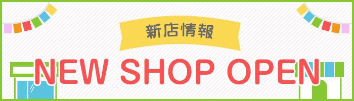 新店舗情報 NEW SHOP OPEN