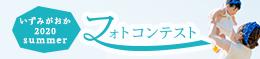 いずみがおか ~ 2020 summer ~ フォトコンテスト