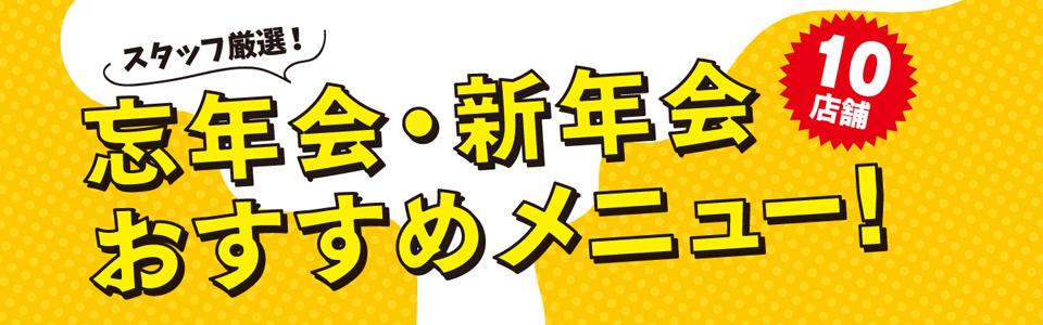 スタッフ厳選!忘年会・新年会 10店舗 おすすめメニュー!