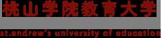 桃山学院教育大学 st.andrew's university of education