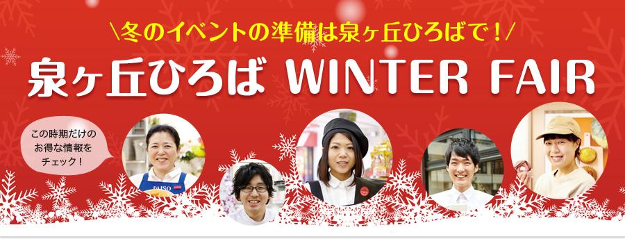 冬のイベントの準備は泉ヶ丘ひろばで!泉ヶ丘ひろば WINTER FAIR この時期だけのお得な情報をチェック!