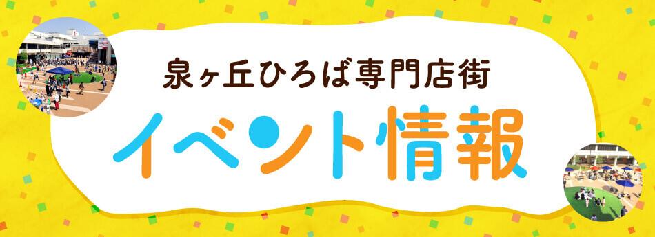 泉ヶ丘ひろば専門店街 イベント一覧