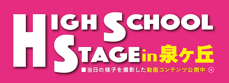 HIGH SCHOOL STAGE in泉ケ丘