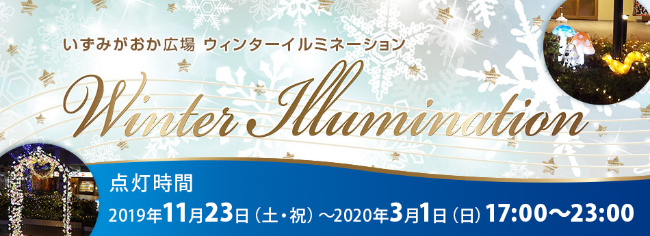 泉ヶ丘ひろば Winter Illumination