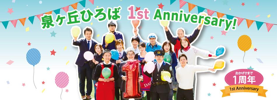 泉ヶ丘ひろば 1th Anniversary!