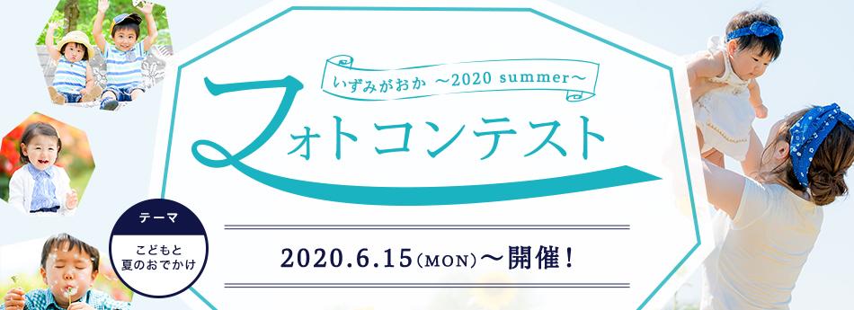 いずみがおか ~ 2020 summer ~ フォトコンテスト 2020.6.15(MON)~8.31(MON) テーマ こどもと夏のおでかけ