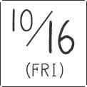 出展日程 10/16 FRI