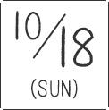 出展日程 10/18 SUN