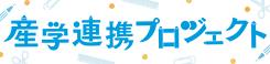 産官学連携事業 HIRO-UNI5