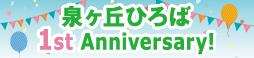 泉が丘ひろば 1th Anniversary!