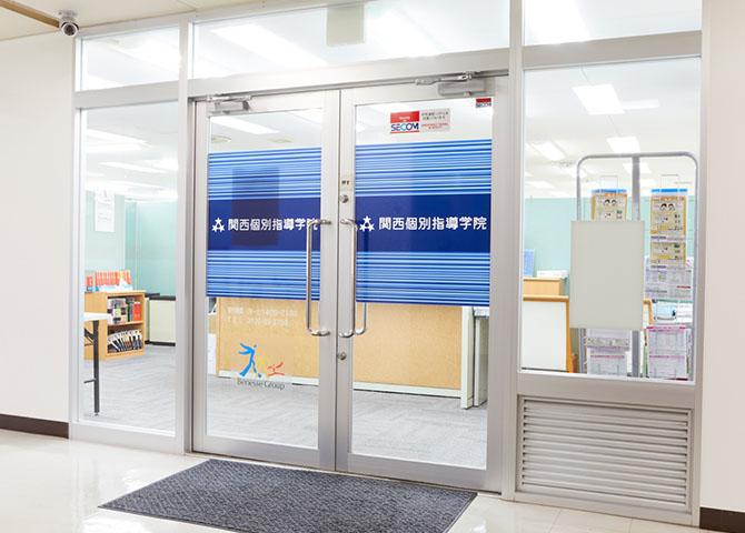関西個別指導学院