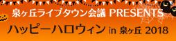 泉ヶ丘ライブタウン会議PRESENTS ハッピーハロウィンin泉ヶ丘2018