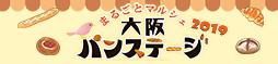 まるごとマルシェ 大阪パンステージ 2019 in ひろばマルシェ