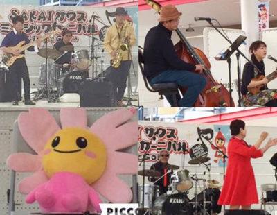 SAKAI サウスミュージックカーニバル