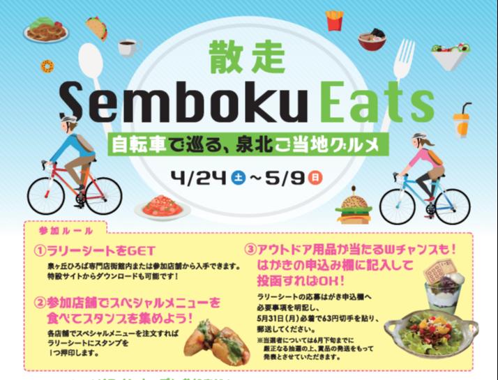散走Semboku Eats~自転車で巡る、泉北ご当地グルメ~